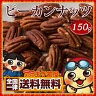 【送料無料】無添加 素焼き ピーカンナッツ 150g ぺカンナッツ