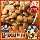 【送料無料】無添加 素焼き サチャインチナッツ 500g グリーンナッツ インカインチ スーパーフード