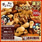 【送料無料】ミックスナッツ 満足ミックスナッツ 300g 生くるみ アーモンド カシューナッツ マカダミア