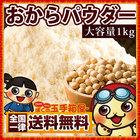 おからパウダー 乾燥おから 1kg(500gx2) 乾燥 ドライ 大豆 送料無料