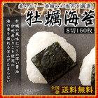 【メルマガ】 牡蠣海苔 訳あり かき海苔 8枚切 160枚 海苔 味付きのり 【送料無料】