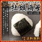 【送料無料】牡蠣海苔 訳あり かき海苔 8枚切 160枚 海苔 味付きのり ( わけあり 訳あり )