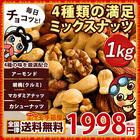 【メルマガ】ミックスナッツ 無添加・無塩 お手軽 ミックスナッツ 1kg クルミ カシューナッツ 送料無料 セール
