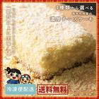 【送料無料】チーズケーキ 期待以上に美味しい 4種類から選べる 濃厚チーズケーキ チーズ ショコラ いちご レモン 【ケーキ】