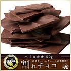 【ポイント交換チラシ】割れチョコ スイート ハイカカオ お試し 50g 訳あり クーベルチュール使用 チョコレート【送料無料】