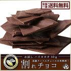 【完売】割れチョコ スイート ハイカカオ お試し 50g 訳あり クーベルチュール使用 チョコレート