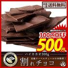 【レシートB賞】 【送料無料】 割れチョコ スイート ハイカカオ 300g 訳あり クーベルチュール使用 チョコレート 詰め合わせ