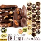 【メルマガ】 割れチョコ 23種類から選べる 300g 本格クーベルチュール使用極上割れチョコ 送料無料 スイート クーベルチュール チョコレート 1000円 ぽっきり 訳あり
