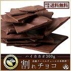 【送料無料】 割れチョコ スイート ハイカカオ 300g 訳あり クーベルチュール使用 チョコレート 詰め合わせ