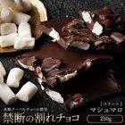 【送料無料】割れチョコ スイート マシュマロ 300g 訳あり クーベルチュール使用 チョコレート 詰め合わせ