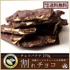 【季節限定】割れチョコ スイート チョコバナナ 300g 訳あり クーベルチュール使用 送料無料 チョコレート スイーツ チョコ 詰め合わせ