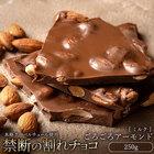 【送料無料】割れチョコ ミルク ごろごろアーモンドミルク 300g クーベルチュール使用 チョコレート 詰め合わせ