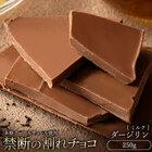 【送料無料】割れチョコ ミルク ダージリン 300g 訳あり クーベルチュール使用 チョコレート スイーツ チョコ 詰め合わせ