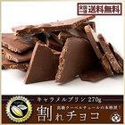 【季節限定】割れチョコ ミルク キャラメルプリン 300g 訳あり クーベルチュール使用 送料無料 チョコレート スイーツ チョコ 詰め合わせ