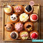 【送料無料】カップケーキ プチフルール12個セット スイーツ お取り寄せ ギフト 人気 土産 ケーキ パーティー かわいい 誕生日 (スイーツ ケーキ) 【ケーキ】