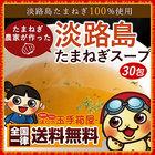 国産 玉ねぎスープ オニオンスープ 30包入り 淡路島産100% 玉葱 タマネギ 乾燥スープ 送料無料
