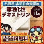 【送料無料】難消化性デキストリン 1kg (500g×2) 水溶性食物繊維 安心の国内加工品! デキストリン
