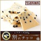 【季節限定】割れチョコ ホワイト レアチーズケーキ 240g 訳あり クーベルチュール使用 送料無料 チョコレート スイーツ チョコ 詰め合わせ