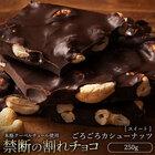 【送料無料】割れチョコ スイート カシューナッツ 300g 訳あり クーベルチュール使用 チョコレート スイーツ チョコ 詰め合わせ