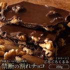 【送料無料】割れチョコ スイート くるみ 胡桃 300g クーベルチュール使用 訳あり クルミ チョコレート スイーツ チョコ 詰め合わせ
