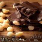 【送料無料】割れチョコ スイート マカダミアナッツ 200g 訳あり クーベルチュール使用 チョコレート スイーツ チョコ 詰め合わせ