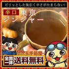 【送料無料】生姜湯 琥珀ジンジャー 250g 粉末 蒸し生姜 しょうが 生姜 生姜パウダー