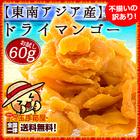 【ドライフルーツ】ドライ マンゴー お試し60g セブ島産 食べ切りサイズ 訳あり 端っこ【送料無料】