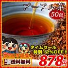 【タイムセール】水出しもOK! 話題の健康茶! プーアル茶 50包入り が4時間特別17%OFF! 【送料無料】