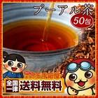 プーアル茶 50包入り プーアル ティーバッグ プアール ダイエット茶 送料無料