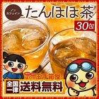 たんぽぽ茶 30包入り ノンカフェイン 黒豆ブレンド ティーバッグ タンポポ 茶 送料無料