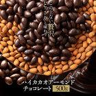 送料無料 アーモンドチョコレート ハイビター カカオ70%以上 アーモンドチョコ 500g ナッツ アーモンド ハイカカオ チョコ スイーツ