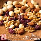 【送料無料】ミックスナッツ 恋するベリーナッツ 1000g (250g×4) アーモンド くるみ クランベリー ブルーベリー