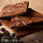 【送料無料】割れチョコ ミルク ザッハトルテ 300g 訳あり クーベルチュール使用 訳あり チョコレート スイーツ チョコ 詰め合わせ