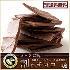 【季節限定】割れチョコ ミルク オペラ 300g 訳あり クーベルチュール使用 送料無料 訳あり チョコレート スイーツ チョコ 詰め合わせ