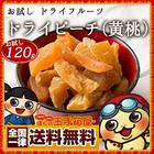 【送料無料】お試しドライフルーツ ドライ ピーチ(黄桃) 120g