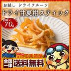 【送料無料】お試しドライフルーツ ドライ甘夏柑スティック 70g