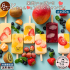 【送料無料】アイスクリーム 白くま 果肉いっぱい どきゅんと 生アイスキャンディ 選べる4種 合計20本セット ( お中元 御中元 ギフト )( スイーツ ケーキ )