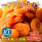 ドライアプリコット トルコ産10kg(1kg×10) あんず 杏 ドライ アプリコット