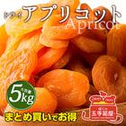 ドライアプリコット トルコ産5kg(1kg×5) あんず 杏 ドライ アプリコット
