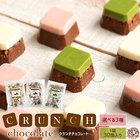 チョコレート 送料無料 3種類から選べる クランチチョコ 30個入り [ ストロベリー ホワイト 抹茶 スイーツ チョコ チョコクランチ お菓子 個包装 大容量 大量 ギフト ]