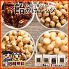 【送料無料】ナッツ スイーツ屋さんの 飴がけナッツ キャラメリゼ [ 全4種類から1種が選べる ピーカンナッツ マカダミア ]