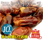 ドライデーツ 10kg(1kg×10) なつめやし ドライフルーツ ナツメヤシ