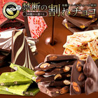 【送料無料】 割れチョコ 23種類から選べる 300g 本格クーベルチュール使用極上割れチョコ 送料無料 スイート クーベルチュール チョコレート 1000円 ぽっきり 訳あり