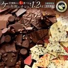 訳あり 割れチョコ 21種類から選べる割れチョコ お試し 送料無料 [ チョコレート チョコ スイーツ 割れ カカオ 70% トリュフ] セール SALE