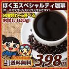 スペシャルティコーヒー コーヒー 珈琲 2種類のスペシャリティ珈琲 お試し100g 送料無料 (福袋 セット)スペシャリティコーヒー