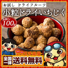 【送料無料】お試しドライフルーツ ドライイチジク(イラン産) 100g