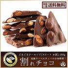 【送料無料】 訳あり スイーツ 割れチョコ スイート ごろごろアーモンド お試し 100g クーベルチュール使用 チョコレート 詰め合わせ