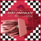 【送料無料】チョコ ルビーチョコレート 訳あり 割れチョコ ルビー割れチョコ お試し 120g チョコ チョコレート 1000円ポッキリ