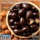 送料無料 アーモンドチョコレート ハイビター カカオ70%以上 アーモンドチョコ 2kg(1kg×2) ナッツ アーモンド ハイカカオ チョコ スイーツ 冷蔵便配送