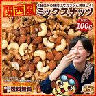【送料無料】ナッツ ミックスナッツ 100g 関西風 ミックスナッツ お試し 訳あり グルメ